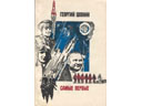 # cwa117 Cosmonaut Soyuz-6 G.Shonin book soft cover first edition
