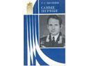# cwa119 Cosmonaut G.Shonin `Firsts` book second edition.Signed