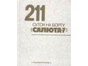 # cwa123 Commander Soyuz T-5/Salyut-7 flight signed book