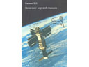 # cwa124 Cosmonaut V.Savinykh book`Memoires from Dead Station`