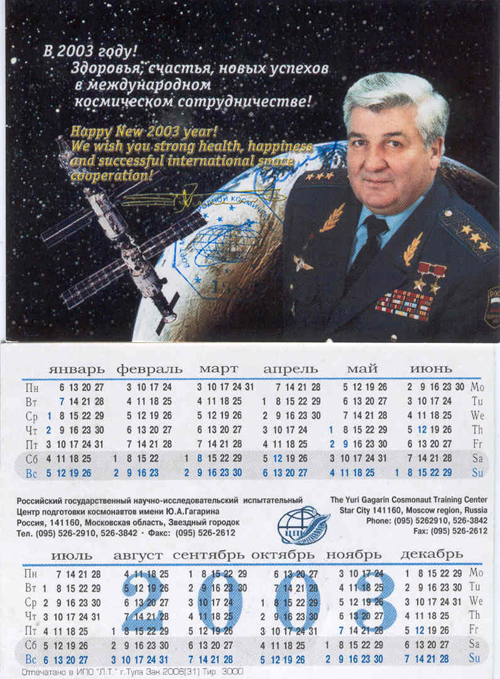 Flown Pocket Calendar